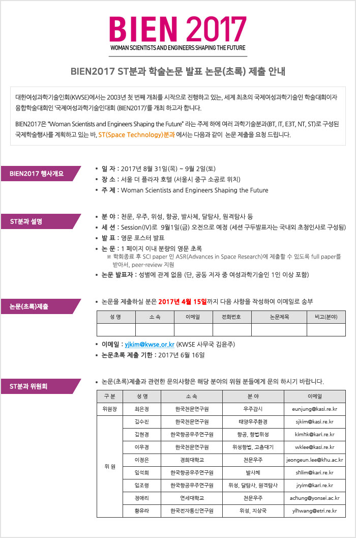 BIEN2017 ST분과 논문모집안내문.jpg