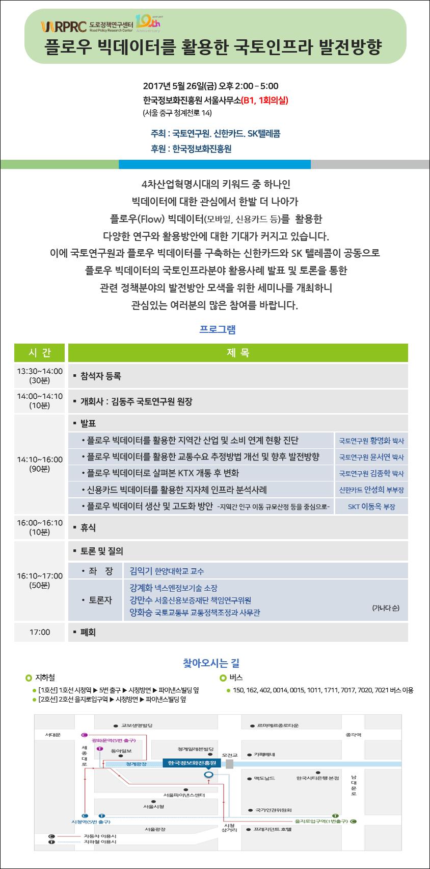 플로우 빅데이터 세미나 초청장(170526).png