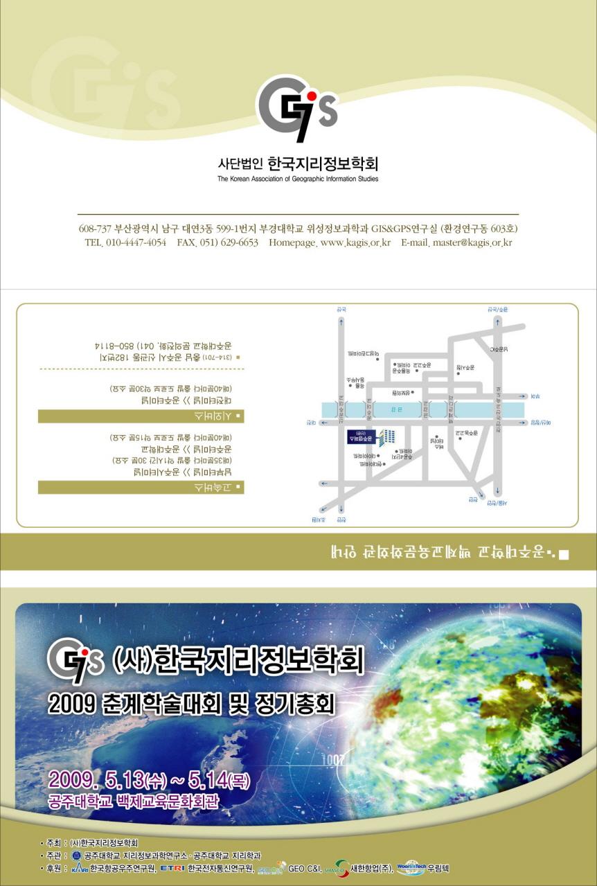 2009춘계학술대회 초청장 표면-한국지리정보학회.jpg