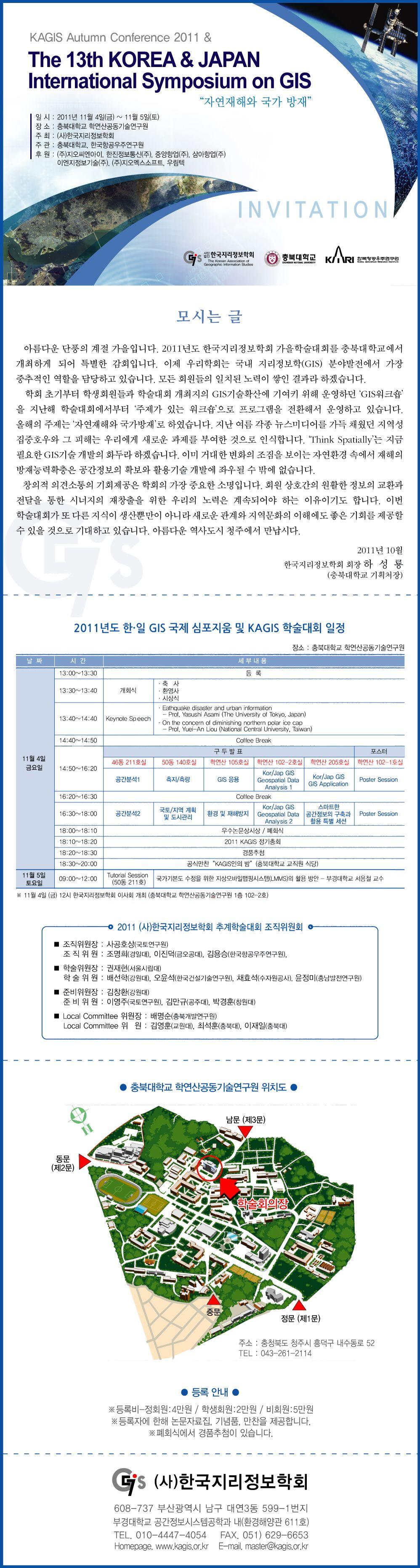 2011추계학술대회 e카드.jpg