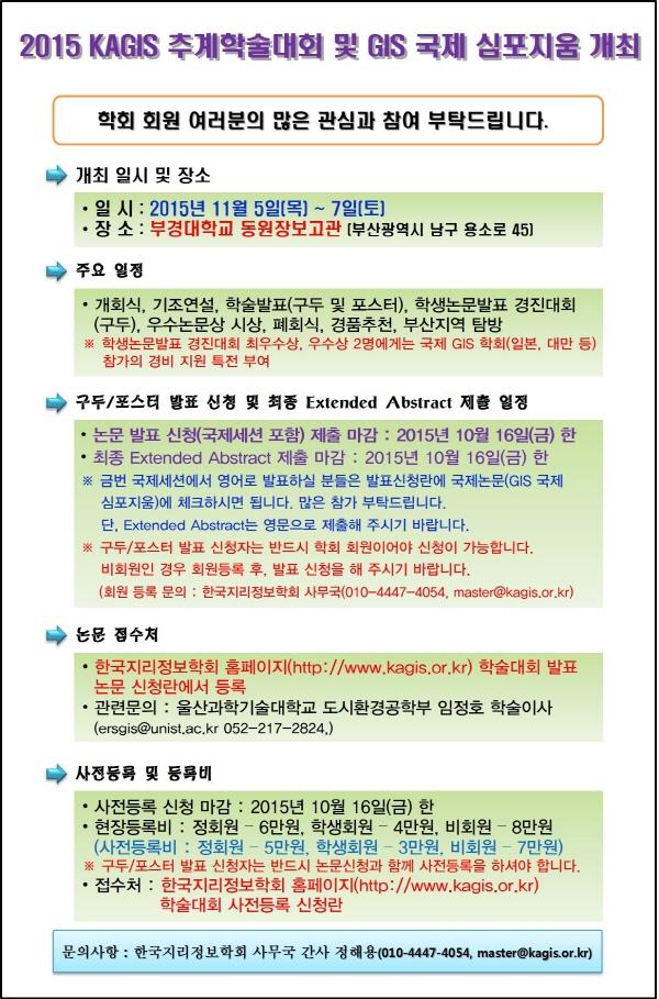 학술대회 개최 재공지(논문연장1016).jpg