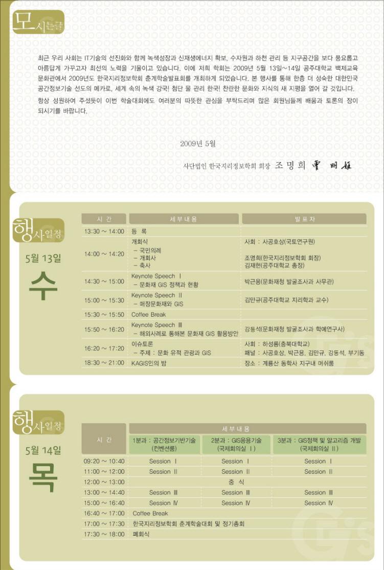 한국지리정보학회 2009 춘계학술대회 초청장-이면.jpg