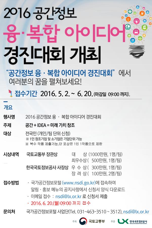 2016 공간정보 융_복합 아이디어 경진대회_전체 팝업(