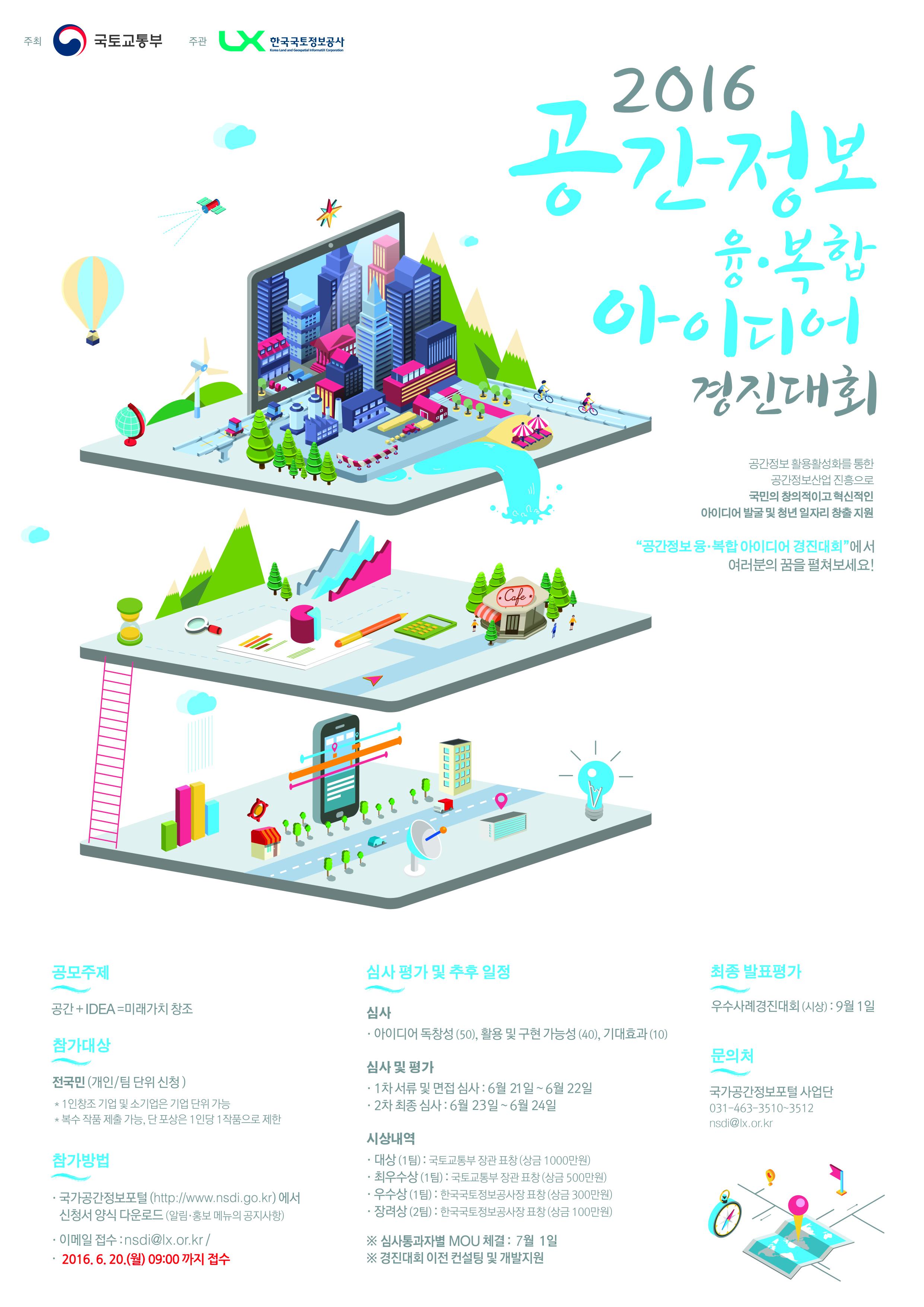 2016 공간정보 융복합 아이디어 경진대회 포스터.jpg