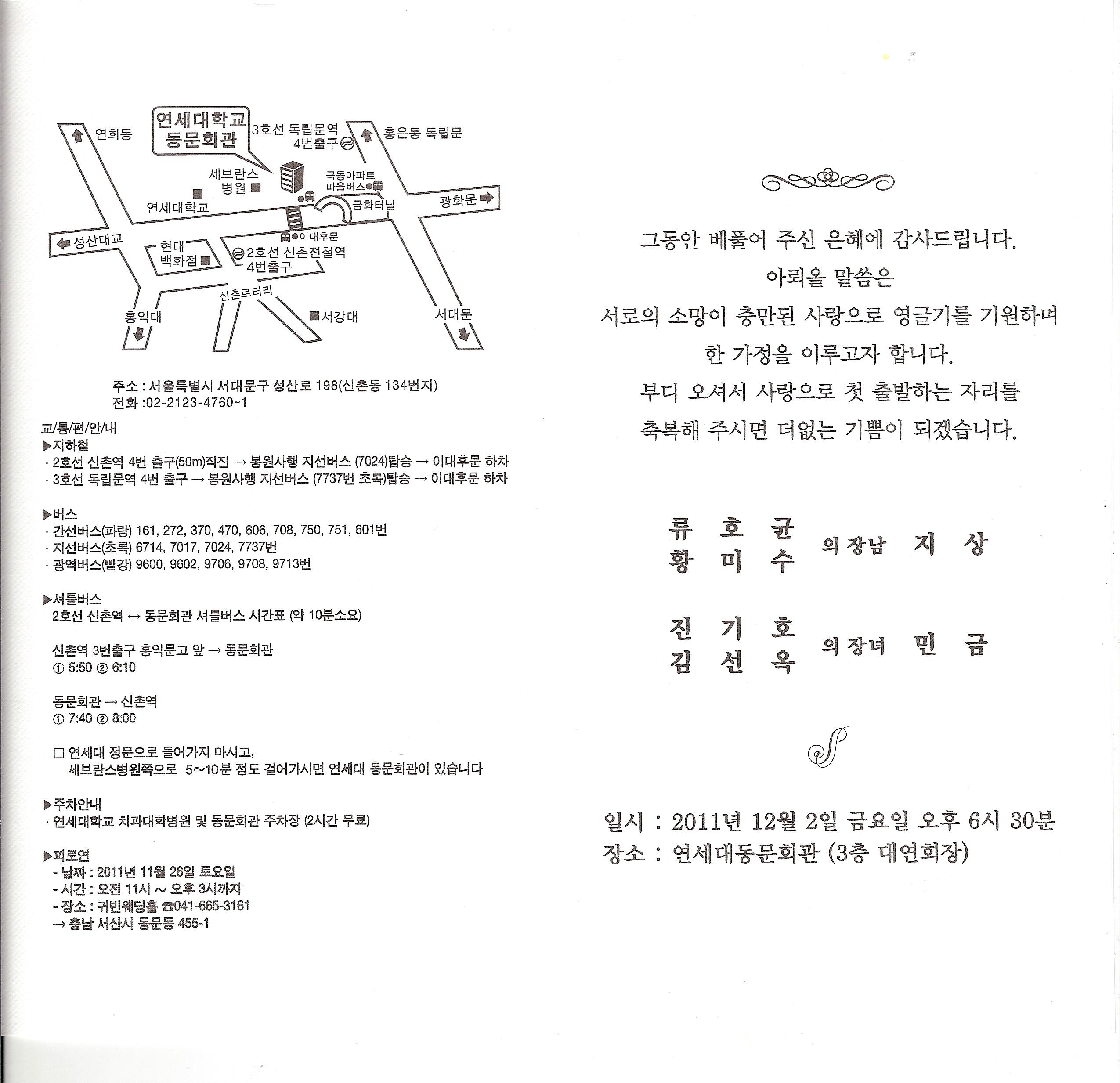진기호이사님 장녀 결혼 청첩장.jpg