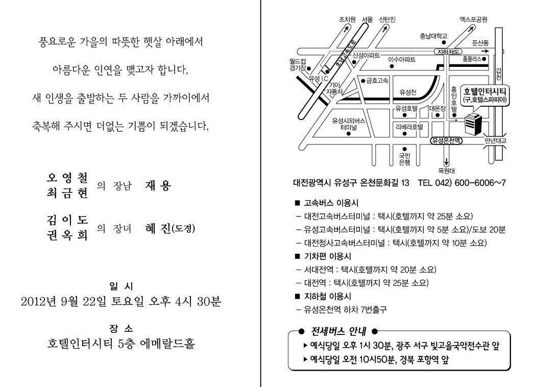김혜진 회원님 결혼식 장소.jpg