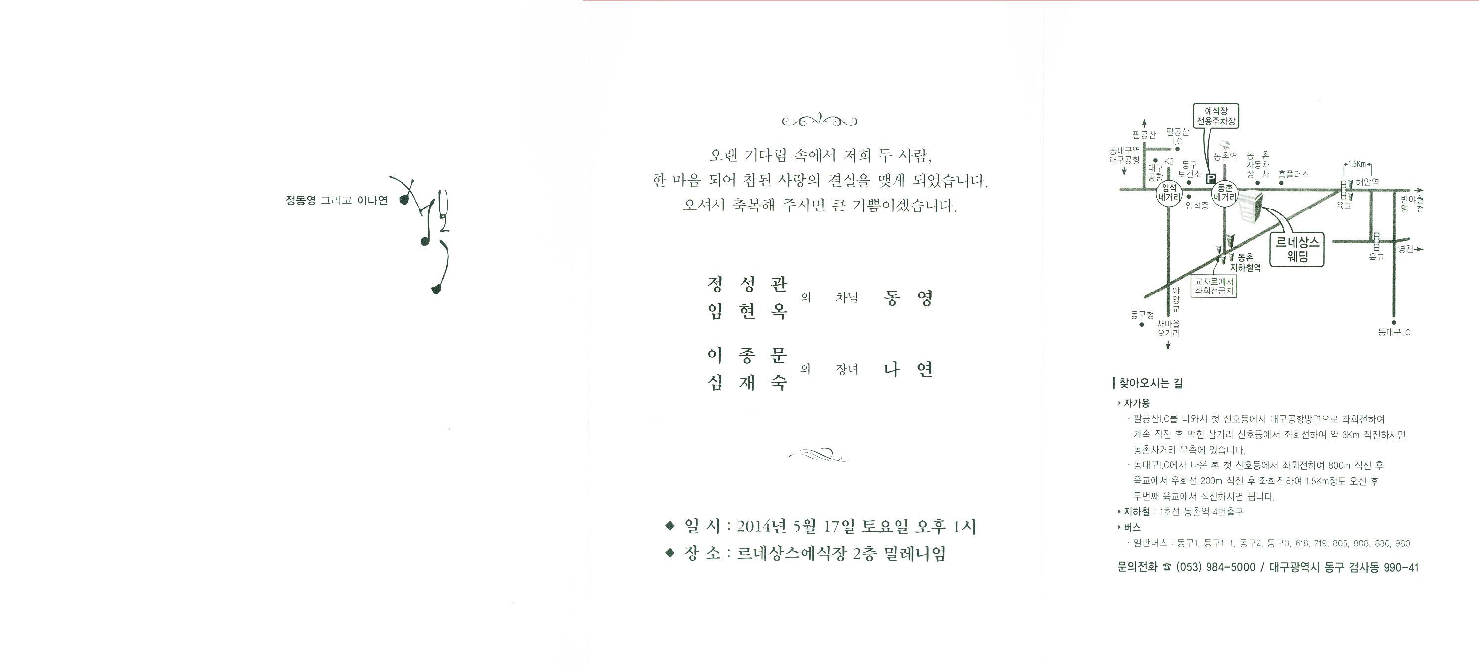 청첩장(정성관교수님).jpg